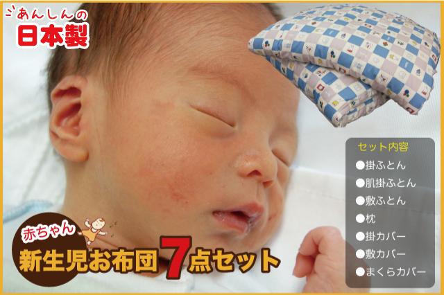 赤ちゃんのお布団セット
