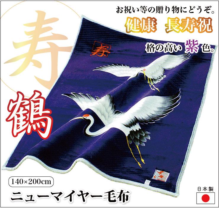 寿鶴ニューマイヤー毛布