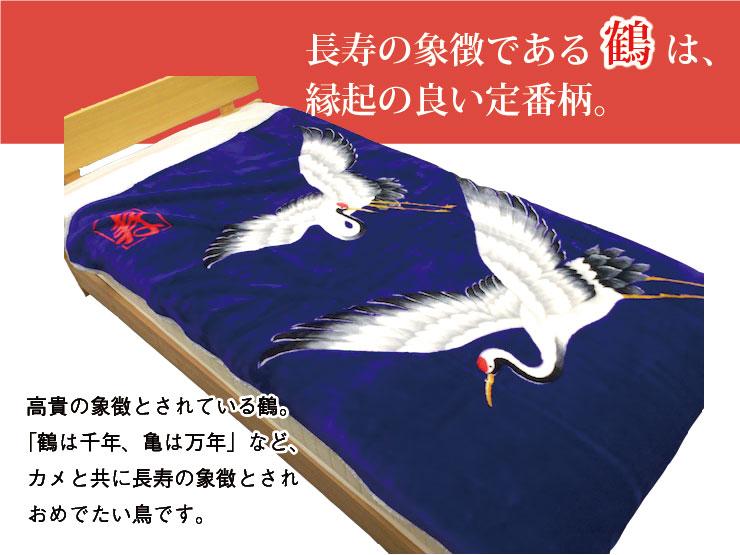 長寿の象徴、鶴柄