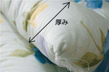 布団の厚み