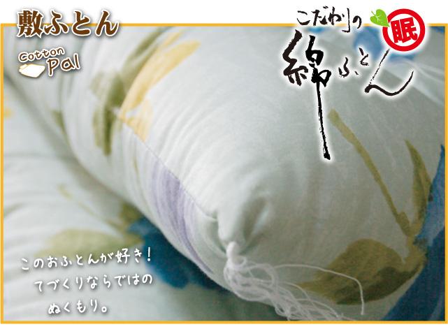 綿のふとん
