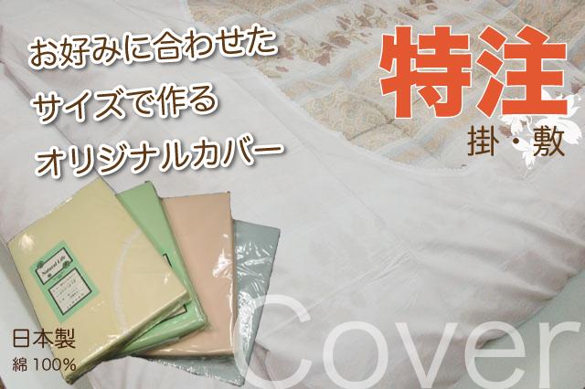 オリジナル布団カバー特注