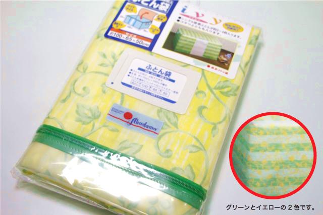 収納に便利なふとん袋