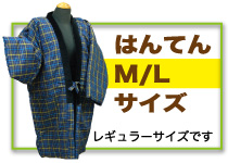 男物袢天MLサイズ