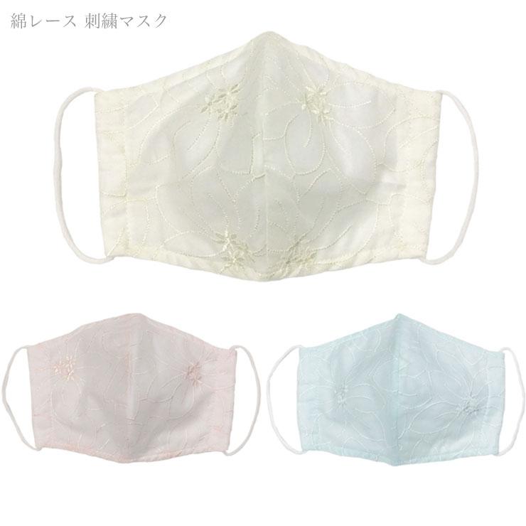 綿レース刺繍マスク