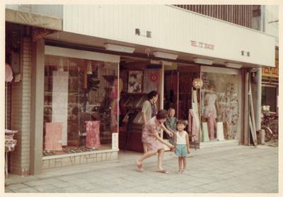 昭和40年代