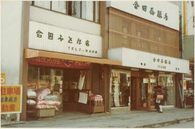 昭和40年代の店舗