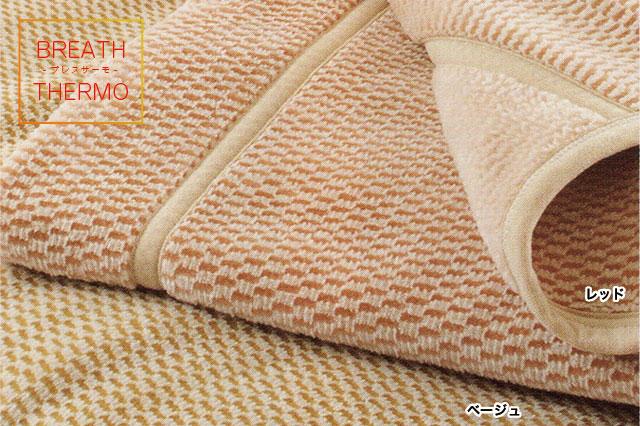 ブレスサーモ毛布