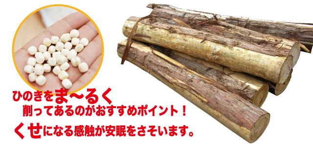 檜からできた枕