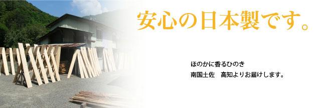 製造は高知県