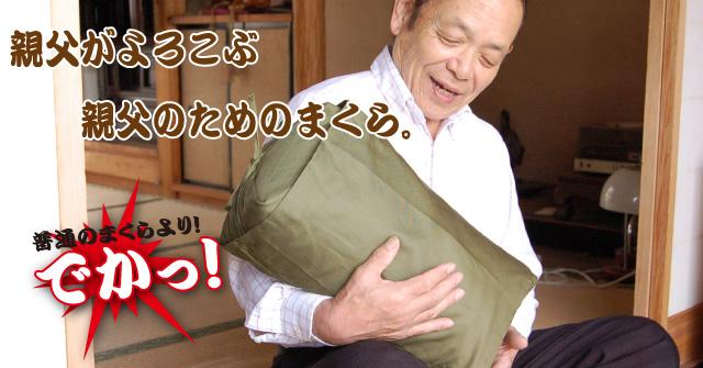 親父のための枕