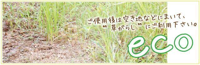 ご使用後は草がらしとしてお使い下さい