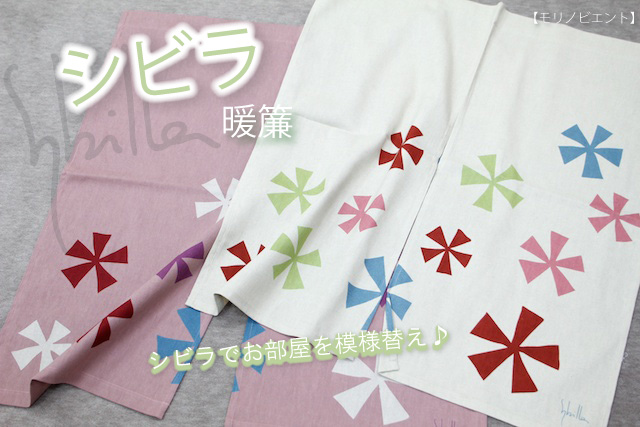 シビラ暖簾