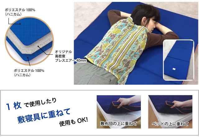 1枚で使用したり敷寝具に重ねて使用もOK!