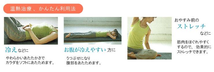 温熱治療、簡単利用例