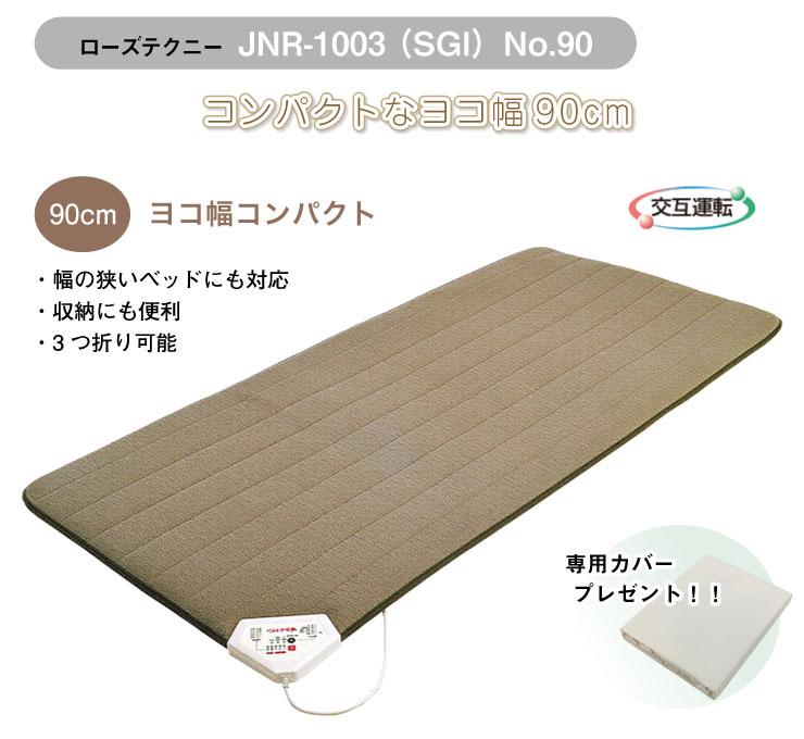 ローズテクニー「JNR-1004」