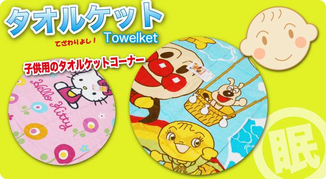 子供用タオルケット