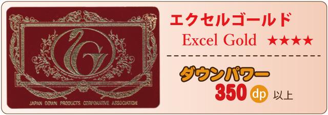 エクセルゴールドラベル