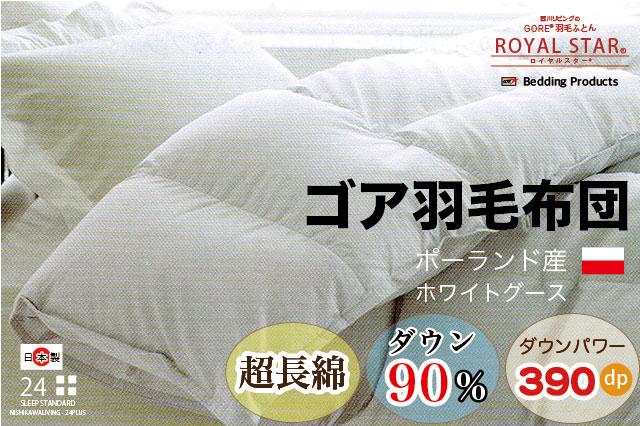 ゴア羽毛布団