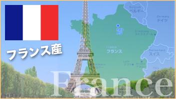 フランス産