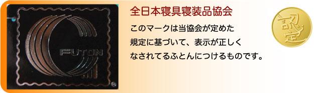 全日本寝具寝装品協会