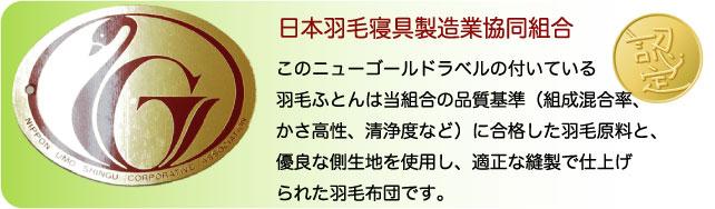 日本羽毛寝具製造業協同組合
