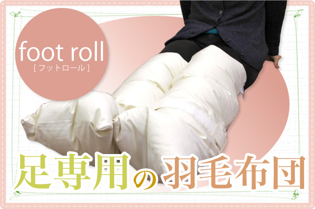 footroll
