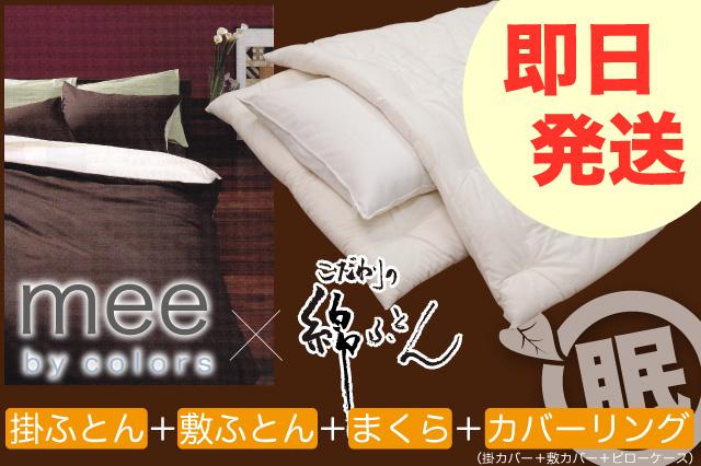 cotton-set6-soku