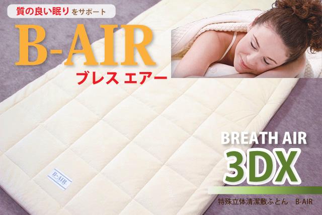 breathair-3dx