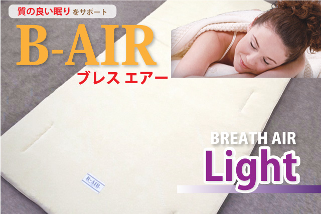 breathair-light