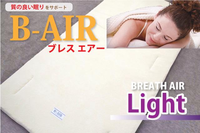 breathair-light