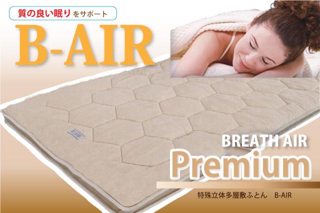breathair-premium