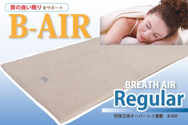 breathair-regular