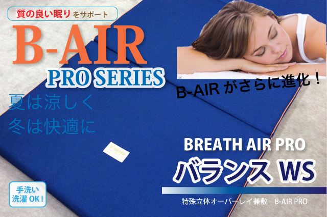 breathair-balancews