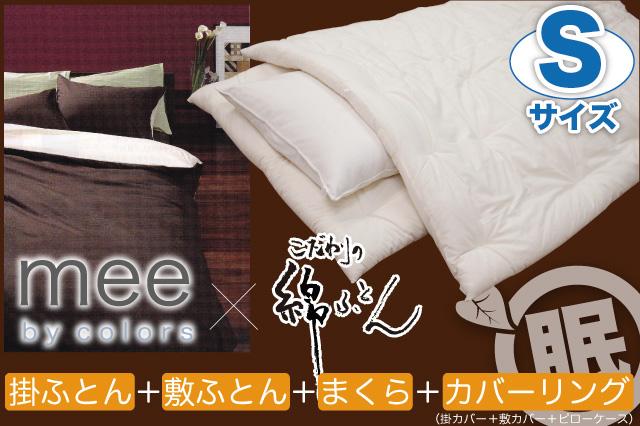 cotton-set6-single