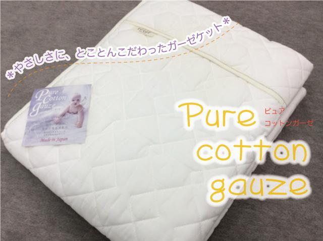 purecottongauze