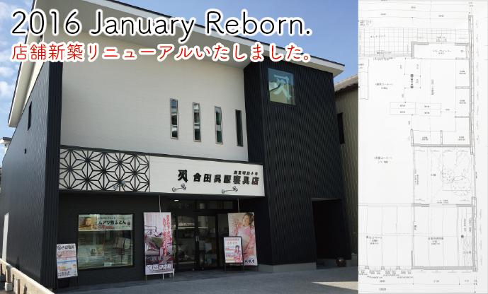 2016年1月店舗リニューアル