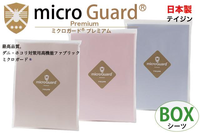 microcoverprbox