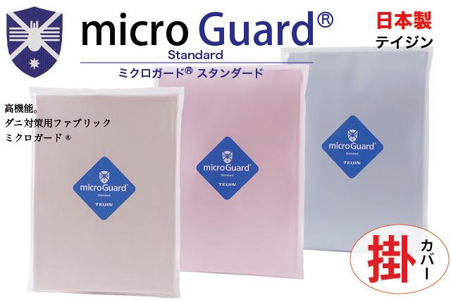 microcoverstkake