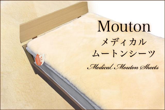 medicalmouton