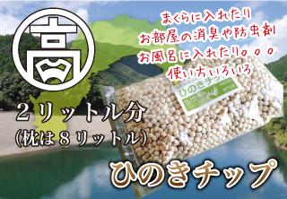 高知県産ひのきチップ