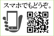 スマートフォン対応
