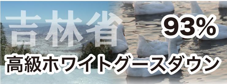 吉林省ホワイトグースダウン93%