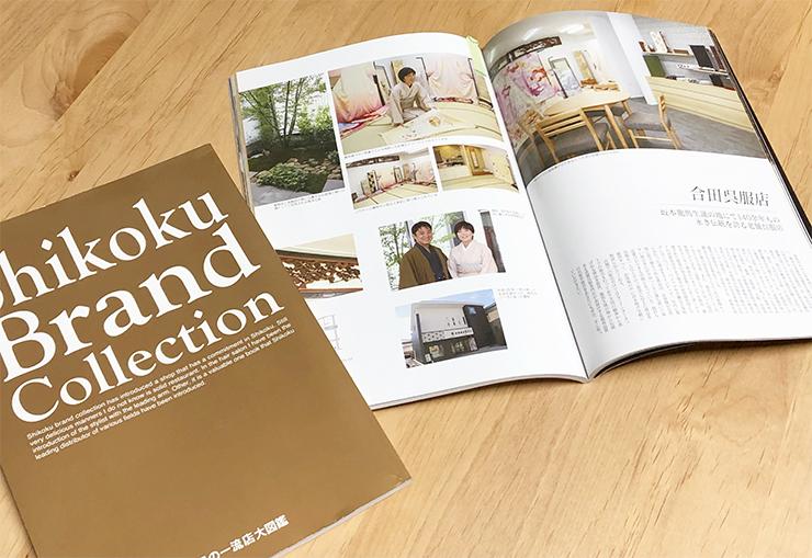 shikoku brand collection