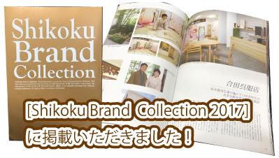 shikoku brand collection2017に掲載されました