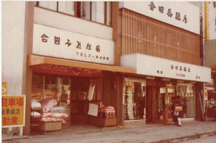 昭和50年代の店舗
