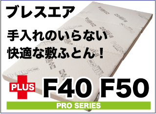 ブレスエアーF40とF50
