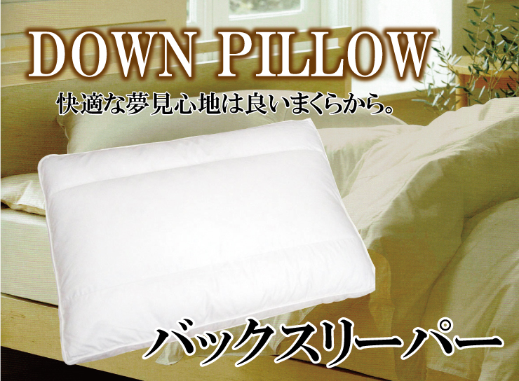 backsleeper-pillow