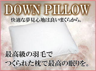 羽毛の枕/ダウンピロー