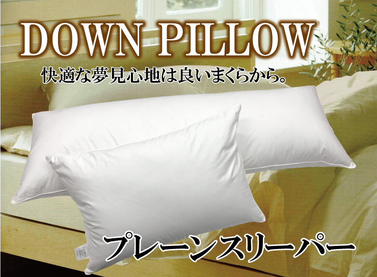 plainsleeper-pillow